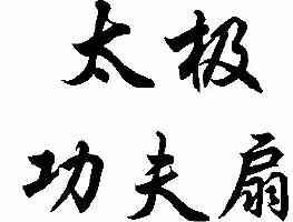 Tai Ji Gong Fu Shan